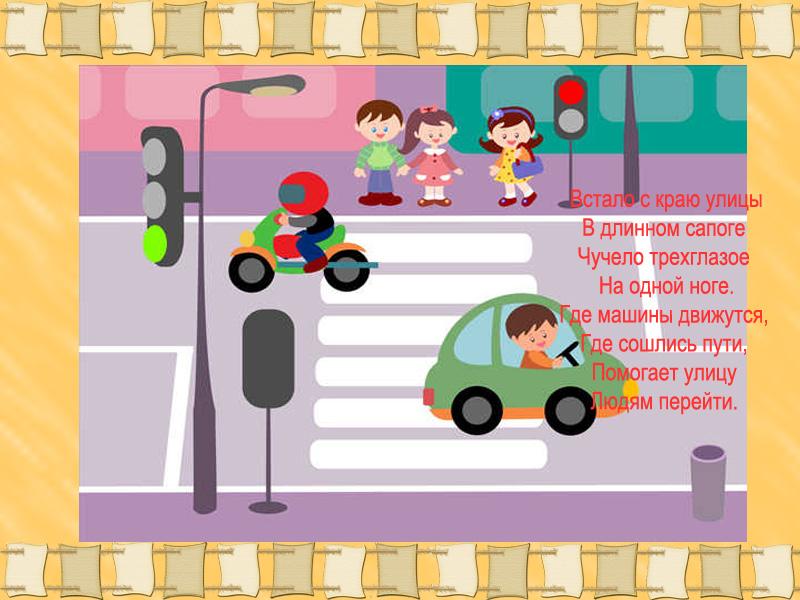 Рисунки на тему правила дорожного движения простые