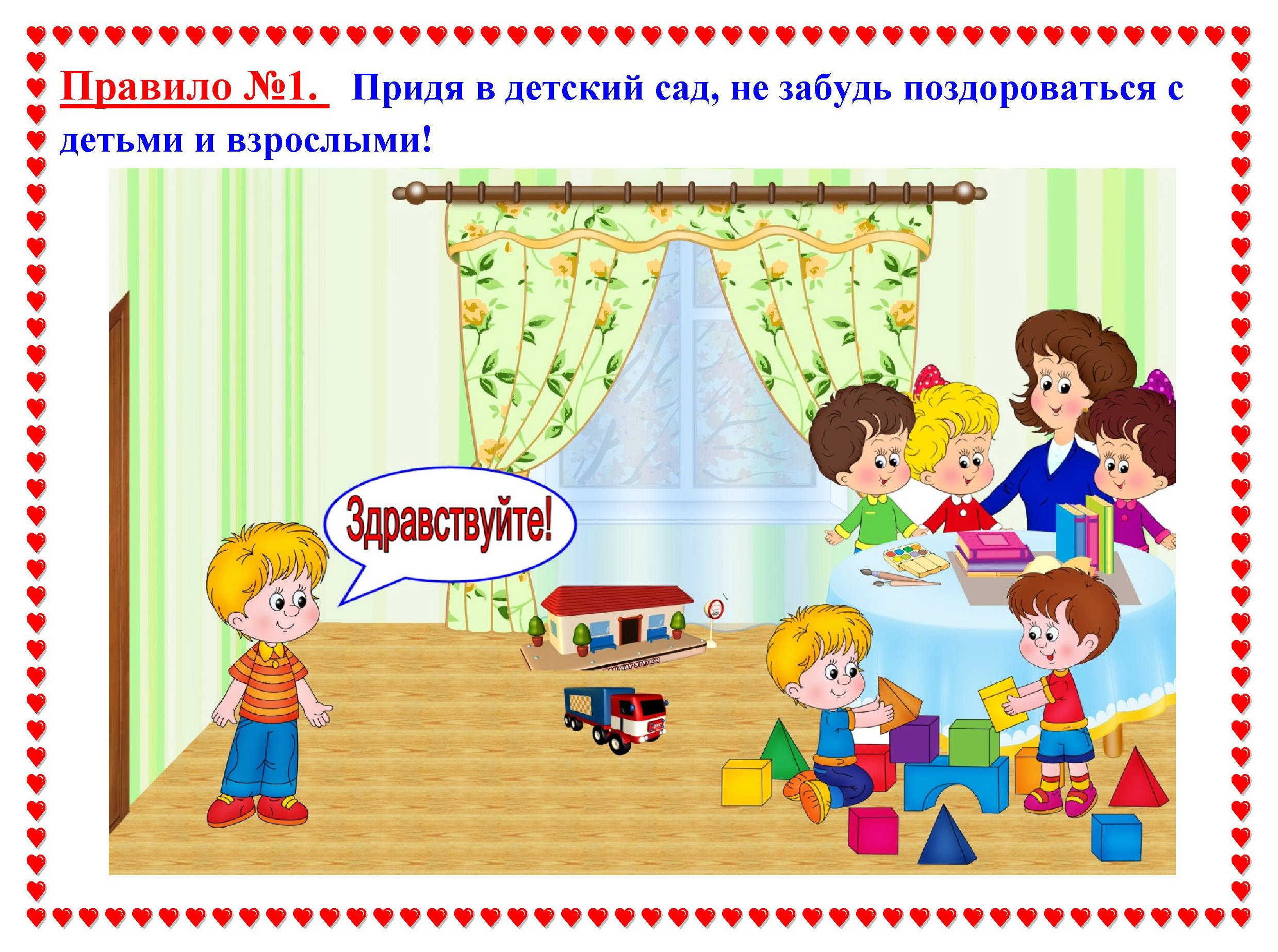 Алгоритм дежурства в детском саду в картинках